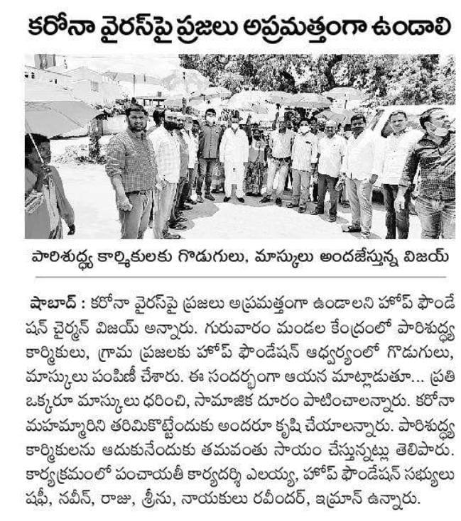 Distributing Masks & Umbrellas to Panchayat Workers…